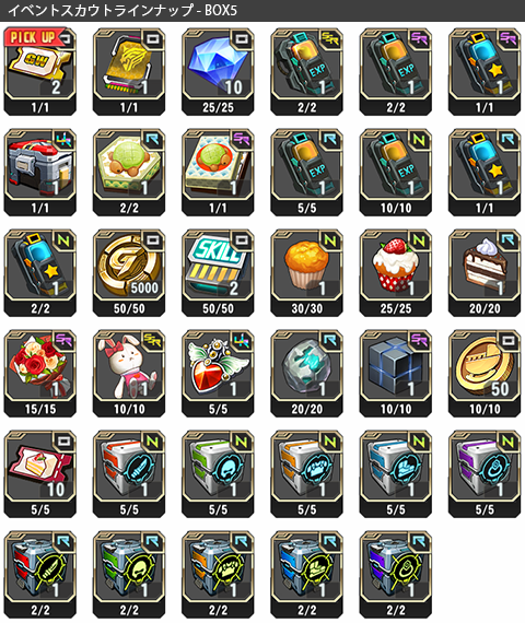 event05_lineup_box5.png